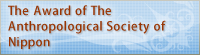 The Award of The Anthropological Society of Nippon